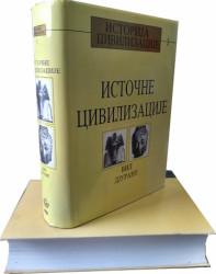 Civilizacija, knjiga I – ISTOČNE CIVILIZACIJE