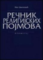 Речник религијских појмова