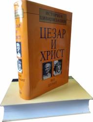 Civilizacija, knjiga III – CEZAR I HRIST