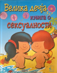 Velika dečja knjiga o seksualnosti
