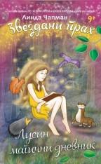 Zvezdani prah 8: Lusin magični dnevnik