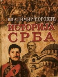 ISTORIJA SRBA - Vladimir Ćorović