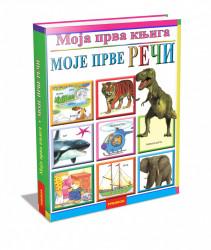 Moja prva knjiga – Moje prve reči Slađana Perišić