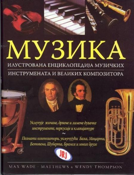 Enciklopedija muzike
