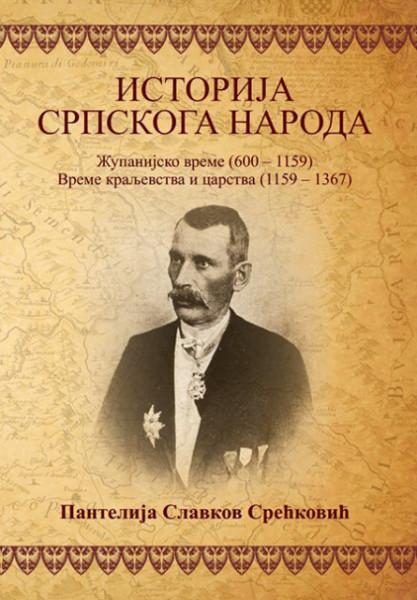 Istorija srpskog naroda - Pantelija Slavkov Srećković
