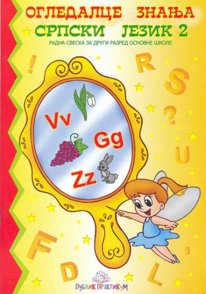 Ogledalce znanja - Srpski jezik 2