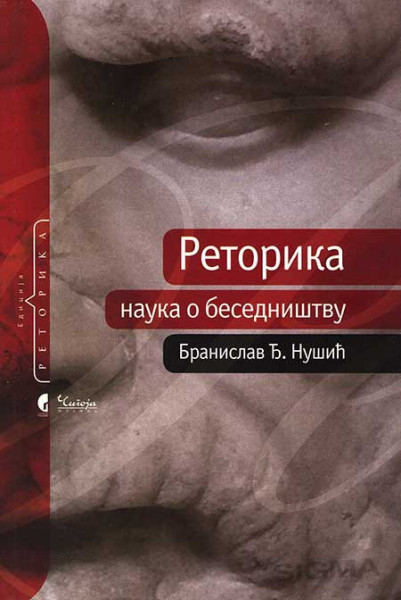 Retorika - Nauka o besedništvu - Branislav Nušić