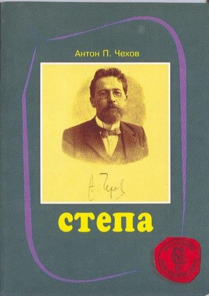 Stepa - Anton P. Čehov