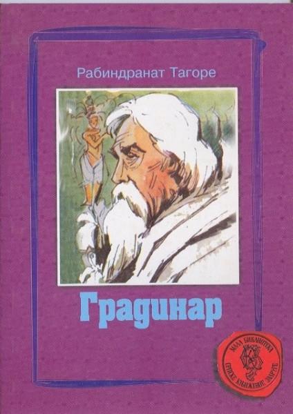 Gradinar - Rabindranat Tagore