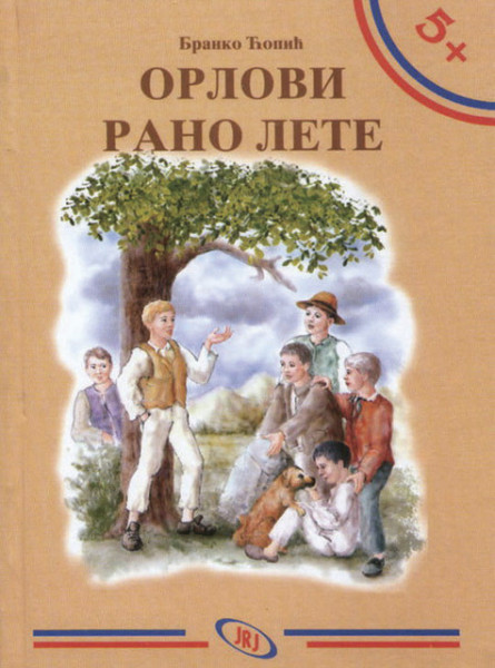 Orlovi rano lete - Branko Ćopić