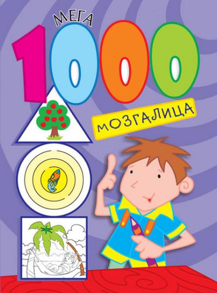 1000 mega mozgalica