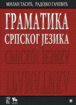 Gramatika srpskog jezika - Milan Tasić, Radojko Gačević