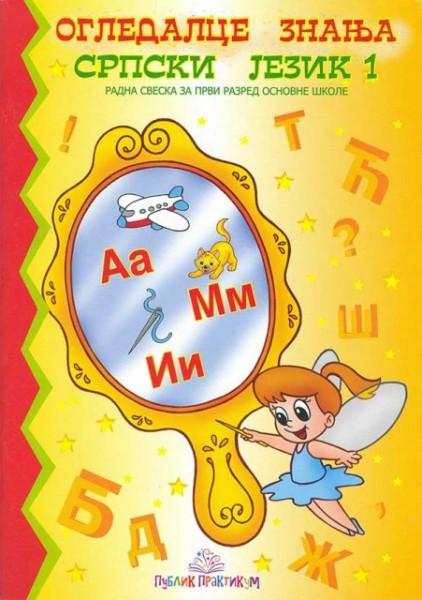 Ogledalce znanja - Srpski jezik 1