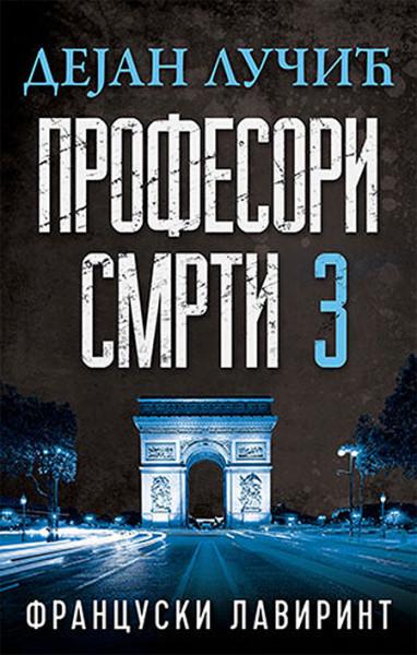 Profesori smrti 3 - Francuski lavirint - Dejan Lučić