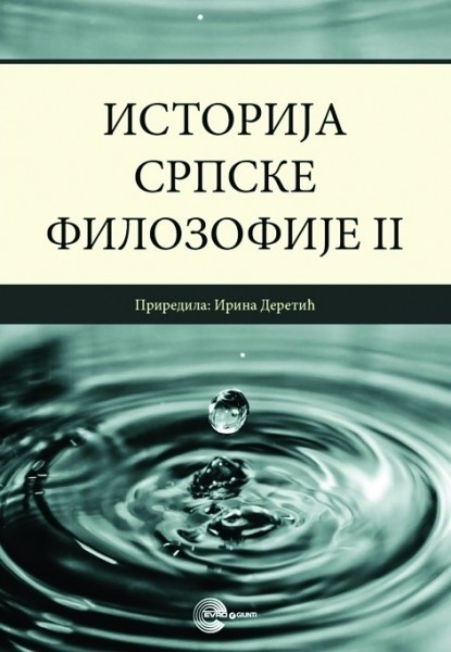 Istorija srpske filozofije II - Irina Deretić