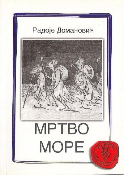 Mrtvo more - Radoje Domanović