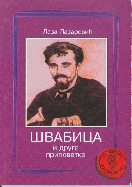 Švabica - Laza Lazarević