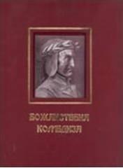 Božanstvena komedija - Dante Aligijeri (luksuzno izdanje)