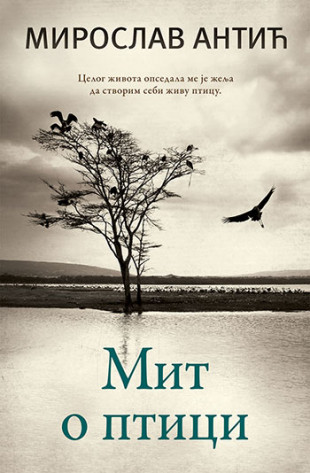 Mit o ptici - Miroslav Antić