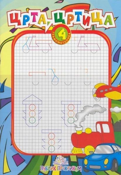 Crta crtica 4 - Grafomotoričke vežbe - Jasna Ignjatović