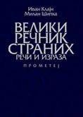 Veliki rečnik stranih reči i izraza - I.Klajn - M.Sipka