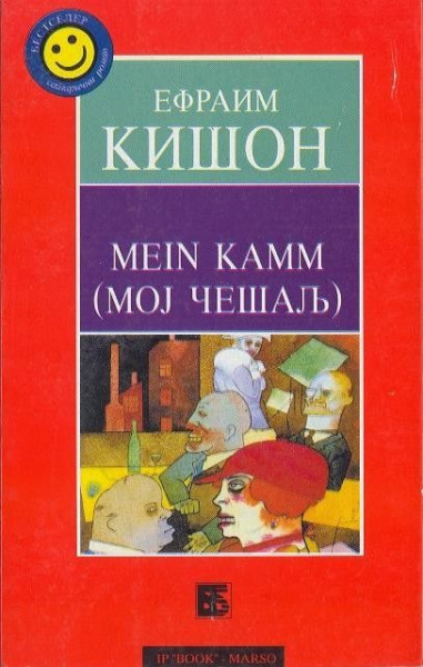 Mein kamm (Moj češalj) - Efraim Kišon