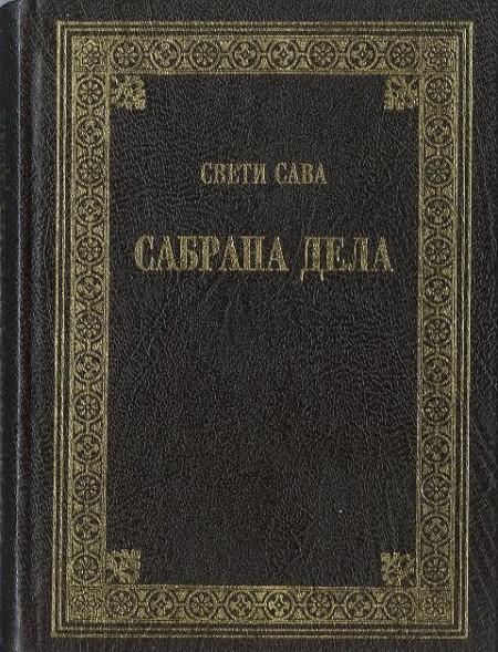 Sveti Sava - Sabrana dela
