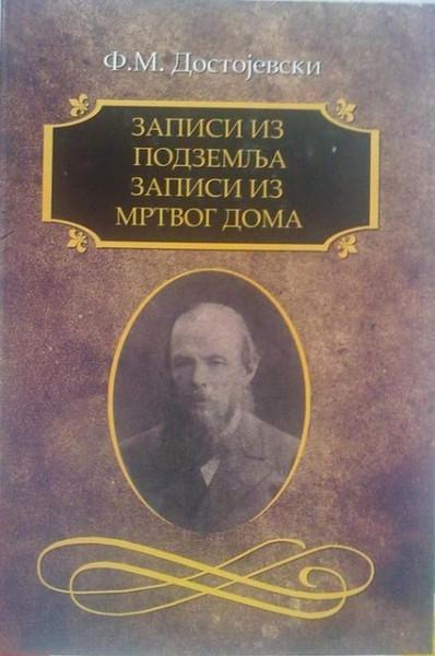 Zapisi iz podzemlja - Zapisi iz mrtvog doma - Fjodor Mihajlovič Dostojevski