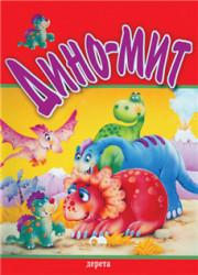 Dino-mit - Robert Tun