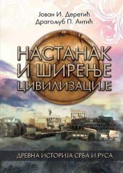 Drevna istorija Srba i Rusa: Nastanak i širenje civilizacije - Jovan I. Deretić