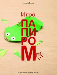 Igra papirom - Nikola Vitas