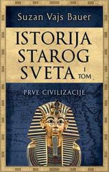 Istorija starog sveta - I tom: Prve civilizacije - Suzan Vajs Bauer
