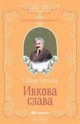 Ivkova slava - Stevan Sremac