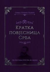 Kratka povjesnica Srba - Sima Lukin Lazić