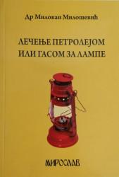 Lečenje petrolejom ili gasom za lampe - Milovan Milošević