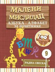 Maleni mislilac - Azbuka, alfabet za početnike - Vesna Dragović