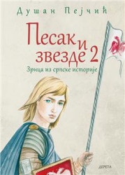 Pesak i zvezde 2: zrnca iz srpske istorije - Dušan Pejčić