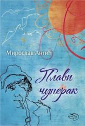 Plavi čuperak - Miroslav Antić