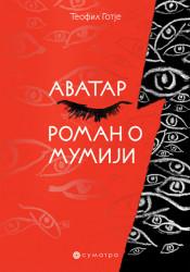 Roman o mumiji / Avatar – Teofil Gotje