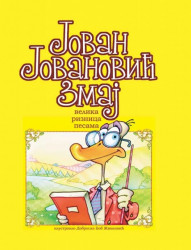 Velika riznica pesama - Jovan Jovanović Zmaj