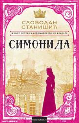 Život srednjovekovnih vladara - Simonida - Slobodan Stanišić