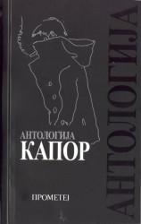 Antologija Kapor - Izabrane stranice Mome Kapora