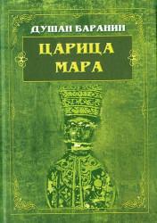 Carica Mara - Dušan Baranin
