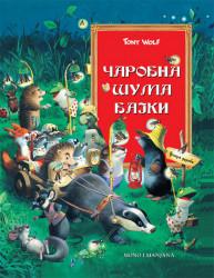 Čarobna šuma bajki - Toni Wolf
