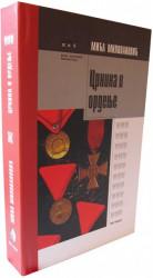 Crnina i ordenje - Mića Milovanović
