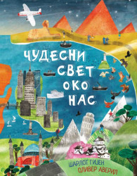 Čudesni svet oko nas - Šarlot Gijen I Oliver Averil
