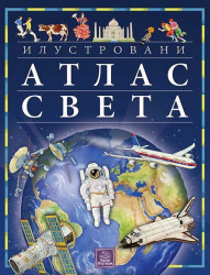 Ilustrovani atlas sveta - Eleonora Barsotti