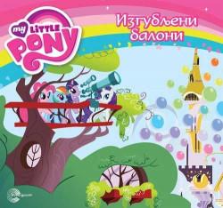 Izgubljeni baloni - My Little Pony