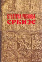 Kulturna riznica Srbije