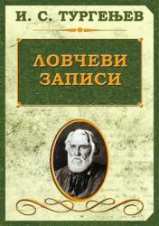 Lovčevi zapisi - Ivan Sergejevič Turgenjev